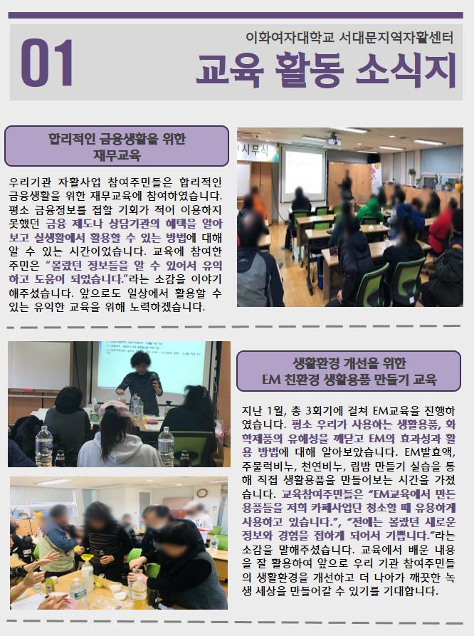 1월 교육 소식지.png