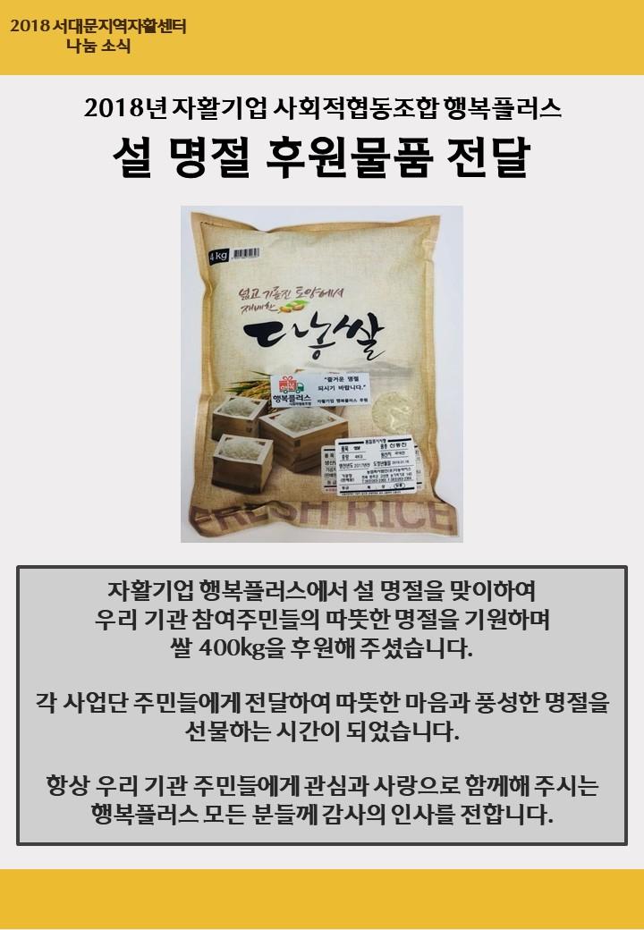 나눔소식 후원물품전달 소식지.jpg