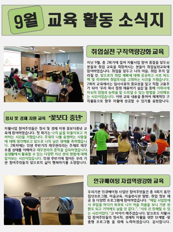 9월 교육 활동소식지.jpg