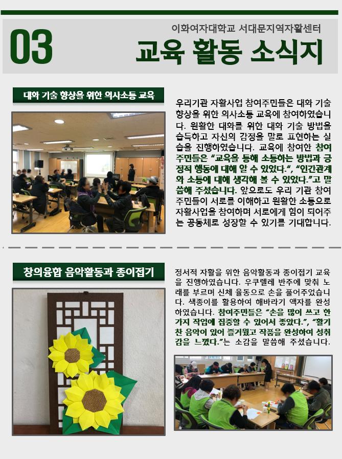 3월 교육 소식지.png