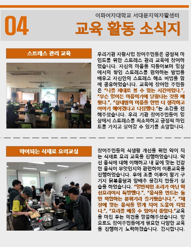 4월 교육 소식지.png