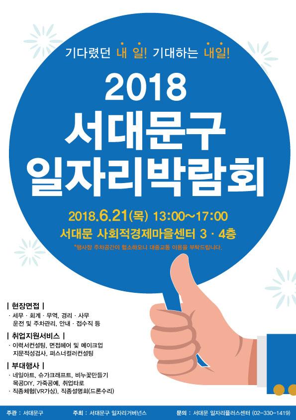 서대문일자리박람회-포스터.jpg