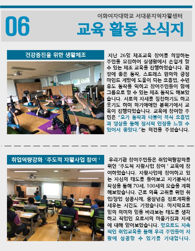 6월 교육 소식지.png
