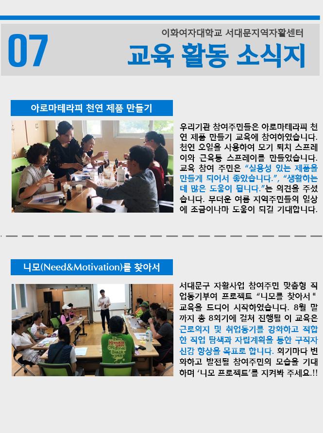 7월 교육 소식지.png