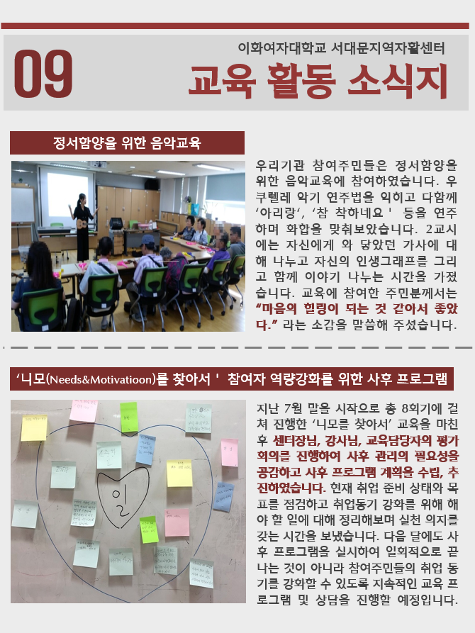 9월 교육 소식지.png