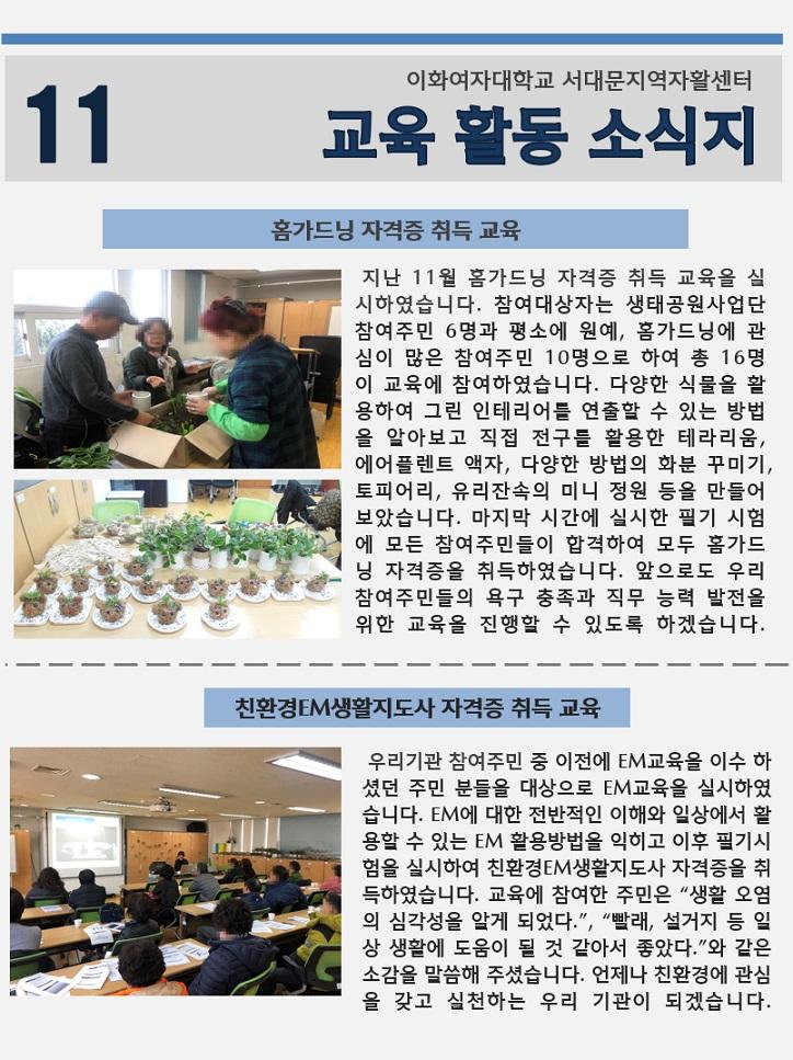 11월 교육 소식지2.jpg