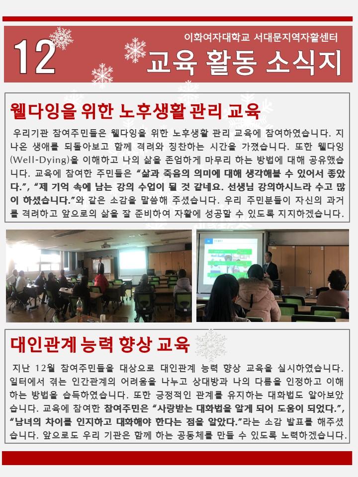 12월 교육 소식지2.jpg