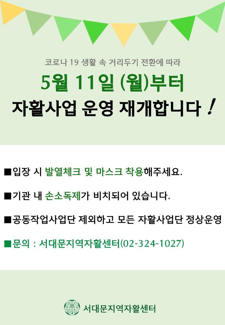 자활사업 운영 재개 안내판.jpg