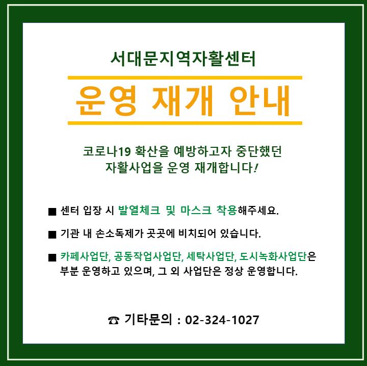 운영재개.png